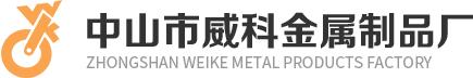 中山市威科金属制品厂