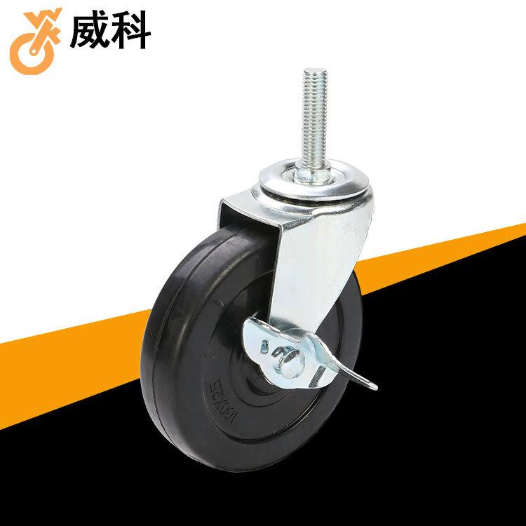 4寸丝杆万向轮实心橡胶轮机械要用轻型橡胶轮带刹车产地货源